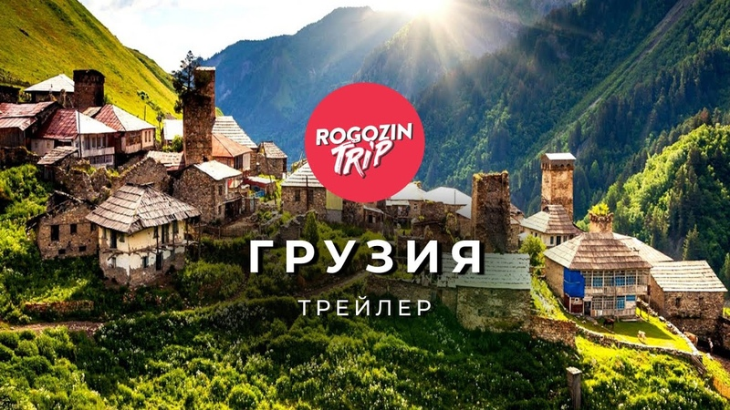 Путешествие по Грузии Анонс