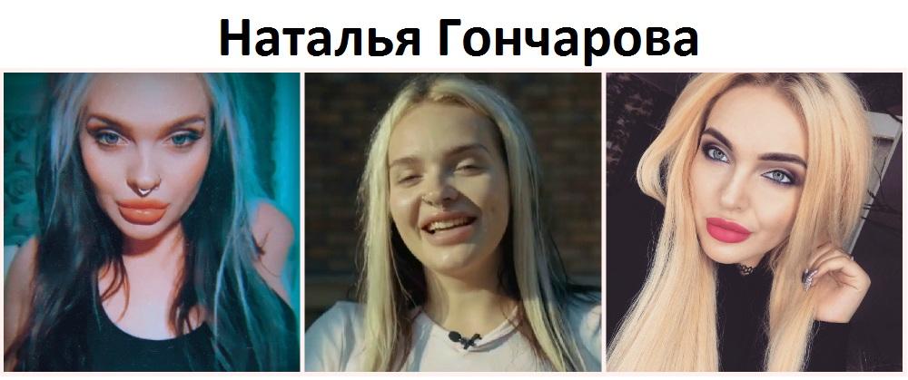 Наталья Гончарова из шоу Пацанки 5 сезон Пятница фото, видео, инстаграм