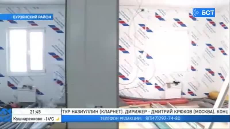 В Бурзянском районе Башкирии до конца года появится новый ФАП