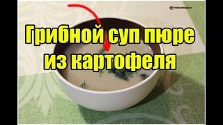Грибной суп пюре из картофеля | Грибной суп пюре | Видео Рецепт