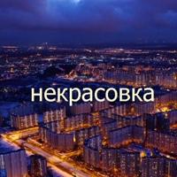 Клуб некрасовка москва ночной клуб в москве большой