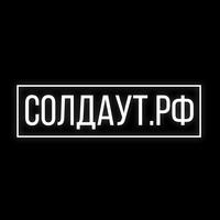 Логотип Солдаут