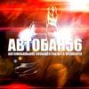 АВТОБАН56 Оренбург