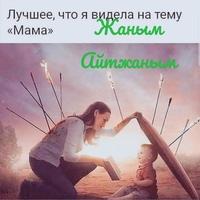 Фотография профиля Жакон Фазыловой ВКонтакте