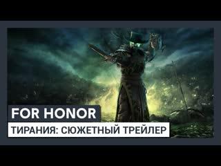 """For Honor - 2-й сезон 4-го года """"Тирания"""": сюжетный трейлер"""