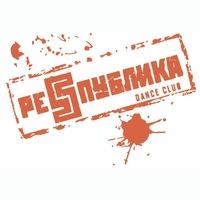 Логотип РЕСПУБЛИКА/ Сальса/Кизомба/Бачата /Парные танцы