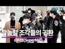 슈퍼엠 SuperM 세상에 이런 조각남들의 귀환 SuperM arrived in incheon airport RNX tv
