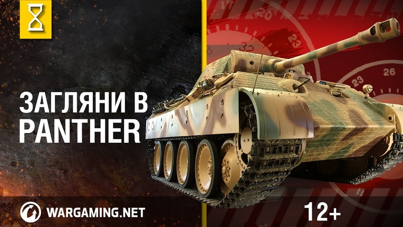 Загляни в танк Panther В командирской рубке Часть 2 World of Tanks
