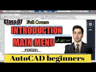 autocad class 07 in Urdu \ Hindi | Introduction to main menu part3 |autocad main menu bar ka| Algrow