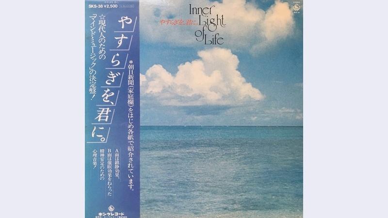Akira Itoh - Inner Light of Life (full album)