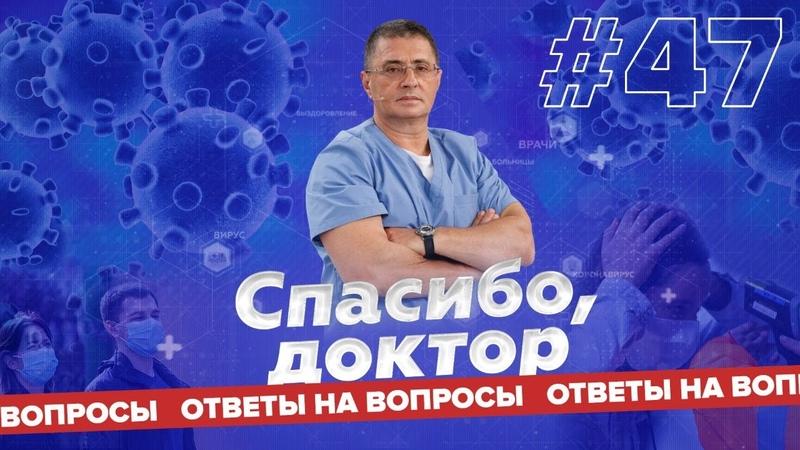 Спасибо доктор Мясников Коронавирус Ответы на вопросы Выпуск 47
