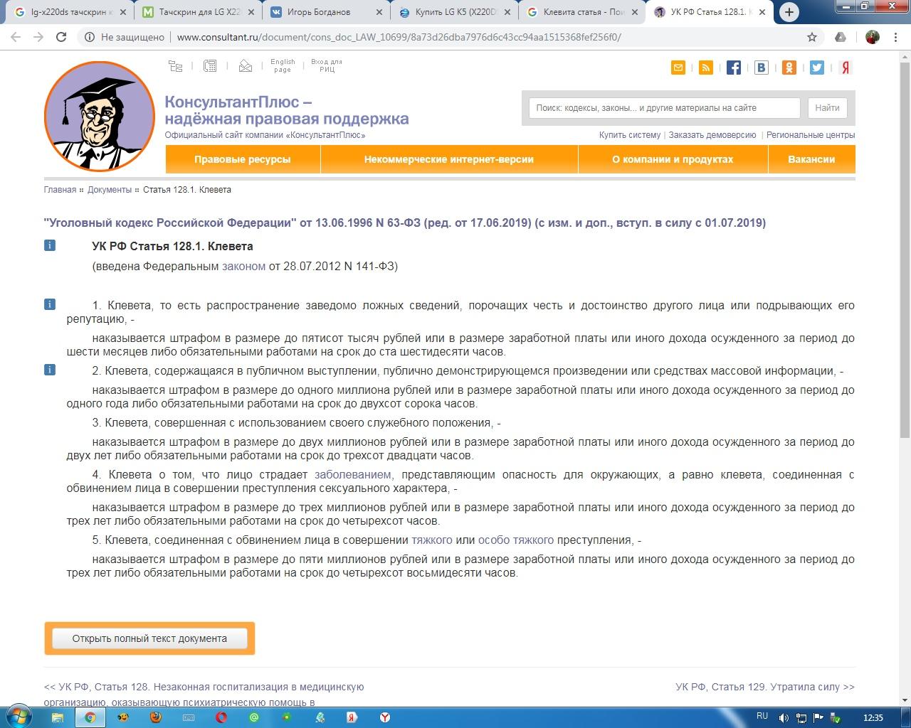 уголовный кодекс рф статья за клевету