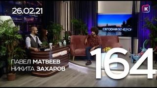 СЕГОДНЯ ВЕЧЕРОМ, выпуск 164,