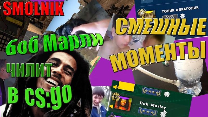 Играю в КС ГО с Боб Марли | Смешные моменты