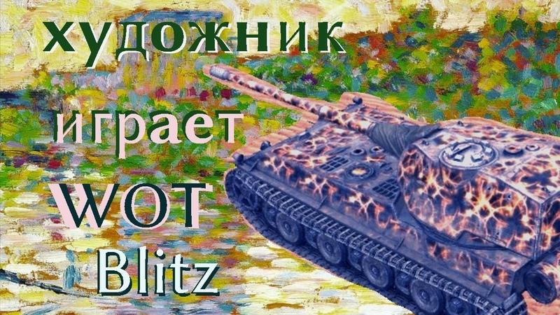 Художник импрессионист играет в танки WOT Blitz MATRIX
