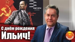 """Николай Платошкин: """"С днём рождения, Ильич!"""""""
