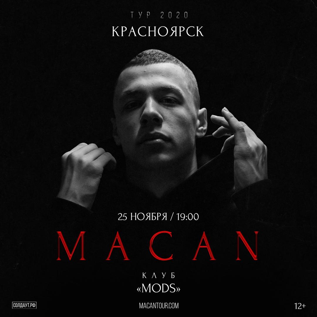 Афиша Красноярск MACAN / 25.11 / КРАСНОЯРСК / MODS