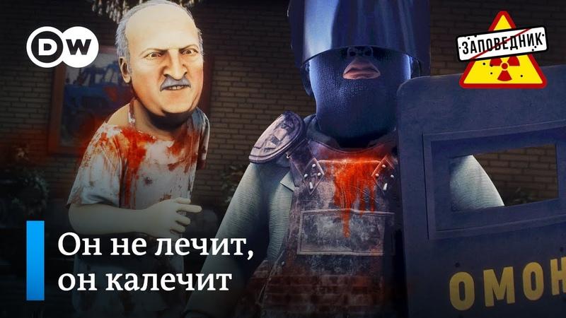Злобный доктор Лукашенко Заповедник выпуск 146 сюжет 1