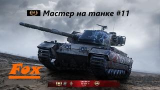 #11 Мастер на танке - Экшн экшн экшн!!! (Caernarvon Action X)