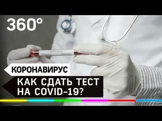 Тест на коронавирус для каждого - как сдать, где, сколько стоит