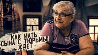 """И слово """"мама"""" каждый узнает Грузин, Русак и брат Цыган. О жизни арестантских матерей."""