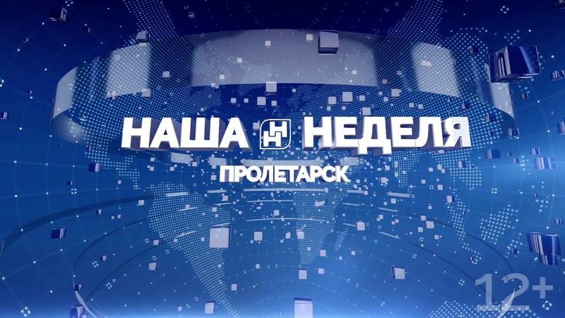 город Пролетарск: итоги недели - выпуск 47 - 2019