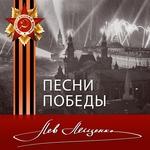 Лев Лещенко feat. Алсу - Три танкиста