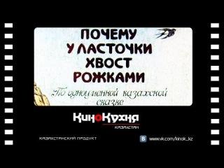 Почему у ласточки хвост рожками (1967) - Казахстанский фильм