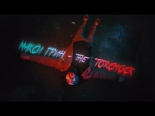МАКСИ Г₽ИН - The TORCHOCK (Премьера 2020)