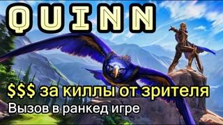 КВИНН МИД - ВЫЗОВ ЗРИТЕЛЯ | ДЕНЬГИ НЕ ПАХНУТ | League of Legends Quinn