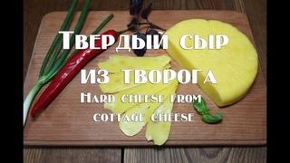 Твердый сыр из творога по деревенскому рецепту наших бабушек Hard cheese from cottage cheese accordi