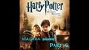 Гарри Поттер и Дары Смерти PART 2 Прохождение Часть 6