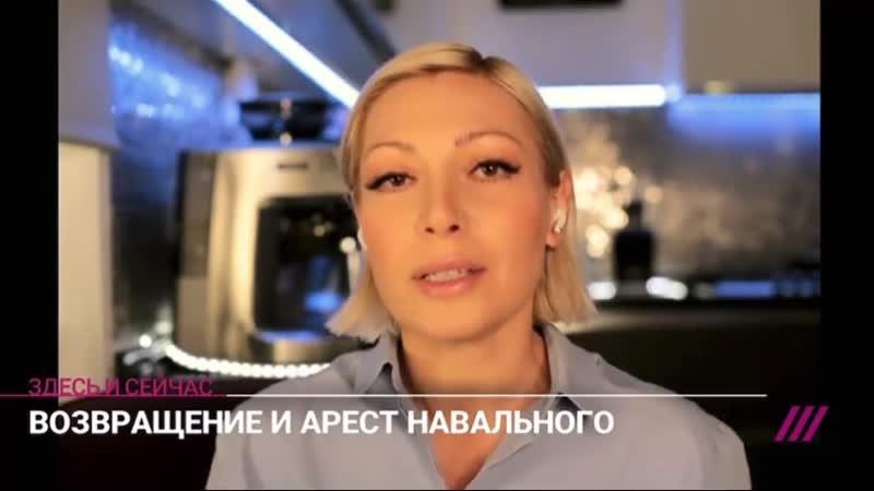 Телеведущая Аврора за Навального