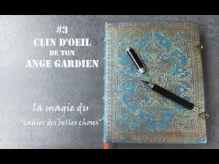 """Clin d'œil de ton ange #3 . La magie du """"cahier des belles choses""""."""