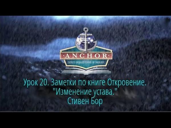 Урок 20. Заметки по книге Откровение . Изменение устава. Стивен Бор
