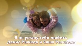 Обалденная Новинка !!! Денис Рычков и Саша Рычкова   Я не устану тебя любить Шансон 2020 !!!