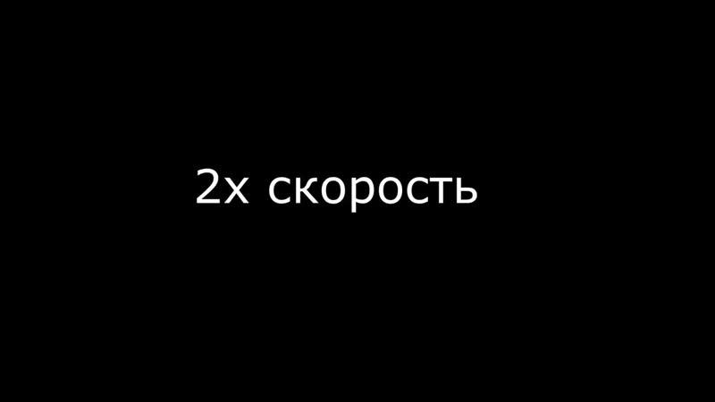 Фикс-КОЖАНЫЕ ШТАНЫ 2х 4х 6х 8х 10х скорость