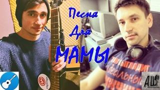 Песня для Мамы - Ярослав Сафронов ( Cover Антон Шуленин)