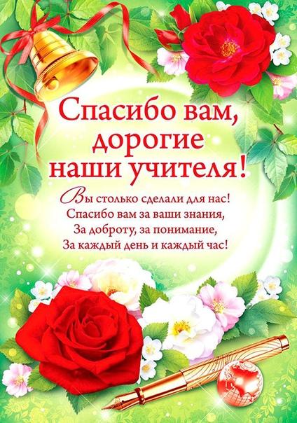 поздравления классному руководителю на последний звонок 11 класс с розами преддверии нового