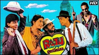 Raju Ban Gaya Gentleman Hindi Movie | Shah Rukh Khan, Nana Patekar, Juhi Chawla, Amrita Singh