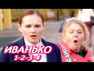 ИВАНЬКО 1-2-3-4 серия сериала (2020). Комедия на ТНТ. Анонс