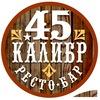 45 КАЛИБР resto&bar