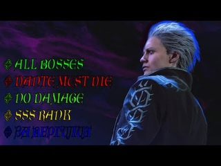All Bosses: Vergil - Dante Must Die - No damage - SSS Rank ► Devil may cry 5