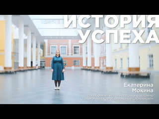 Екатерина Мокина История успеха