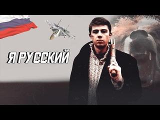 """Я Русский: Я тот самый """"колорад"""""""