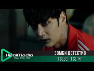 [KiraiMedia] Зомби детектив   Zombie detective   1 серия (русская озвучка)