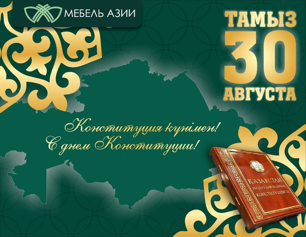 30 август в казахстан поздравления подоборал фото