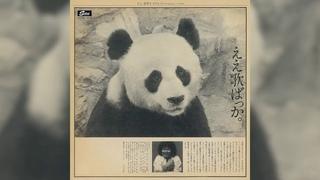 [1979] Ruriko Ohgami with Spanish Harlem – ええ歌ばっか。[Full Album]