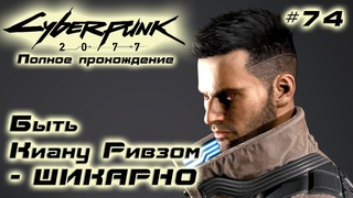Быть Киану Ривзом - ШИКАРНО ✅ Cyberpunk 2077 ✅ Часть 74