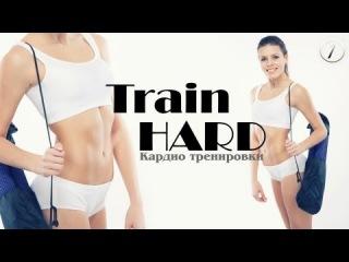 Train HARD - Кардио тренировки